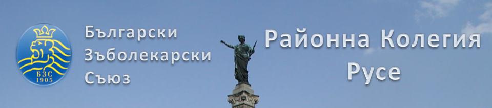 БЗС – Районна Колегия – Русе